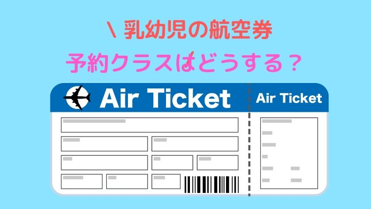 幼児運賃航空券マイル