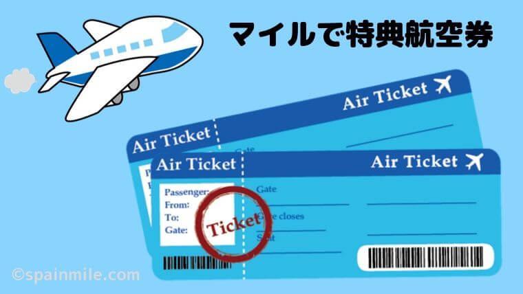 マイルで特典航空券