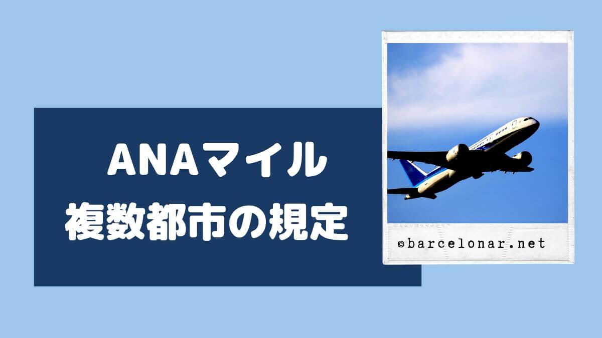 ANA特典航空券の複数都市でお得にヨーロッパ周遊・スペイン旅行