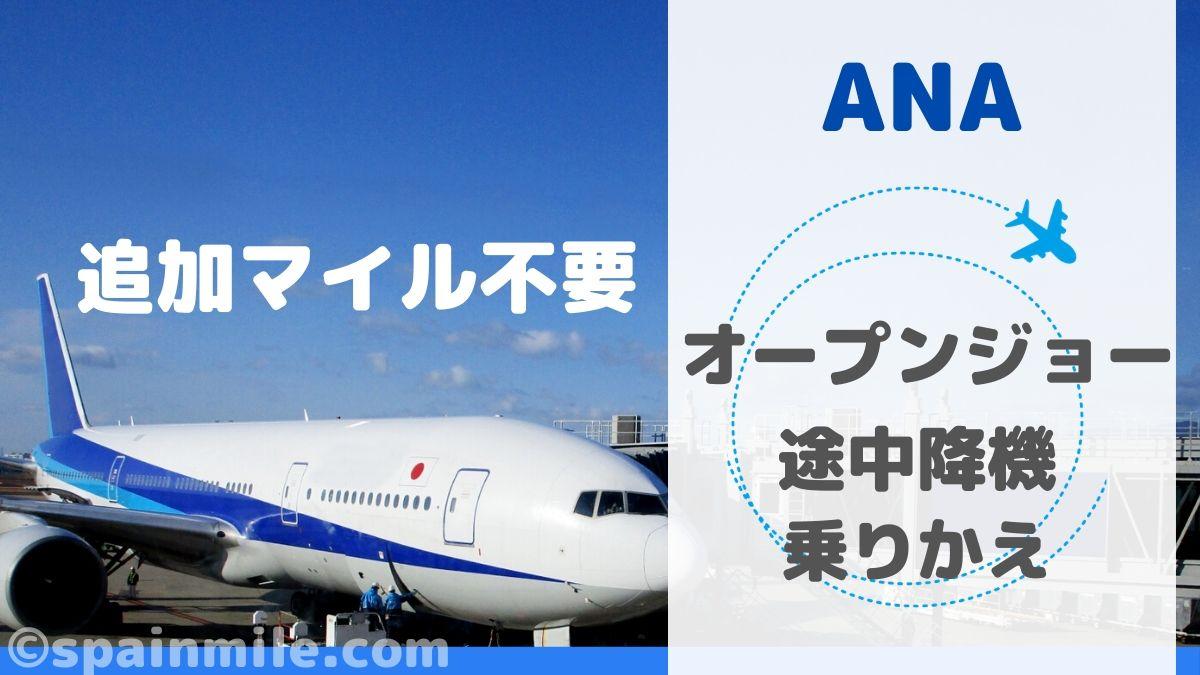 ANA国際線特典航空券・乗り継ぎと途中降機・オープンジョーで複数都市周遊!